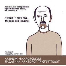 Лекція «Казімєж Міхаловський: видатний археолог та єгиптолог»
