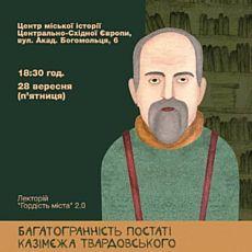 Лекція «Багатогранність постаті Казімєжа Твардовського»