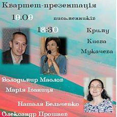 Квартет-презентація письменників Криму, Києва, Мукачева