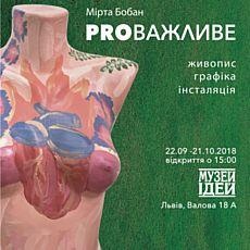 Виставка Мірти Бобан «PROважливе»
