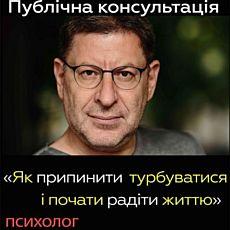 Публічна консультація психолога Михайла Лабковського «Як перестати турбуватися і почати радіти життю»