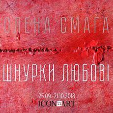 Виставка Олени Смаги «Шнурки Любові»