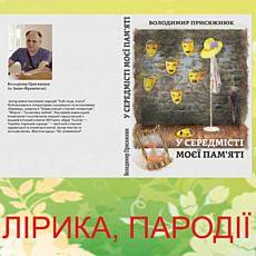 Творча зустріч з поетом Володимиром Присяжнюком