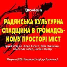 Дискусія «Радянська культурна спадщина в громадському просторі міст»