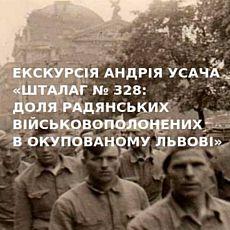 Екскурсія: «Шталаг № 328: доля радянських військовополонених»