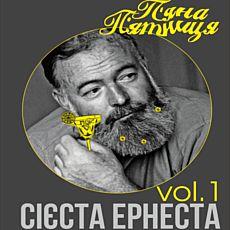 Літературна вечірка «П'яна П'ятниця: Сієста Ернеста»