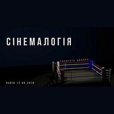 Сінемалогія: кіноперегляд та інтерпретація