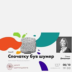 Лекція Олени Джеджори «Спочатку був шумер»