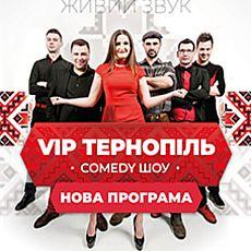 VIP Тернопіль