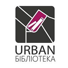 URBAN бібліотека