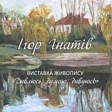 Виставка Ігора Гнатіва «Дивлюсь, думаю, дивуюсь»