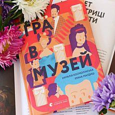 Інтерактивна презентація книжки «Гра в музей» Ірини Магдиш та Наталі Космолінської