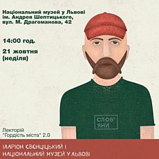 Лекція «Іларіон Свєнціцький і Національний музей у Львові»