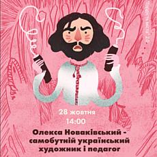 Лекція «Олекса Новаківський - самобутній український художник і педагог»