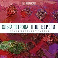 Виставка Ольги Петрової «Інші береги»