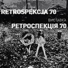 Виставка «Яцек Копровіч. Ретроспекція. 70»