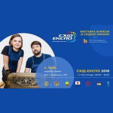 XVIII Міжнародний економічний форум. Виставка «Cхід-Eкспо – 2018»