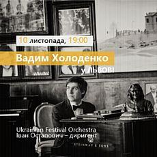 Концерт Вадима Холоденка
