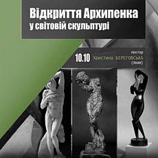 Лекція «Відкриття Архипенка у світовій скульптурі»