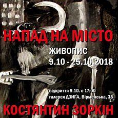 Виставка Костянтина Зоркіна «Напад на місто»