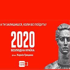 Показ фільму «2020: Безлюдна країна» за участю режисера К. Грицюка