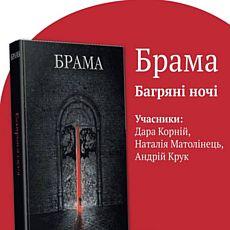 Презентація першої української антології фентезі «Багряні ночі»