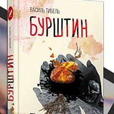Презентація книги Василя Тибеля «Бурштин»