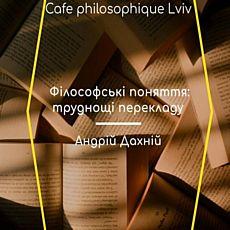 Лекція «Філософські поняття: труднощі перекладу»