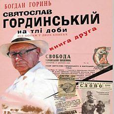 Презентація книги «Святослав Гординський на тлі доби»