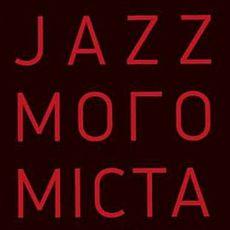 Концерт «Jazz мого міста»