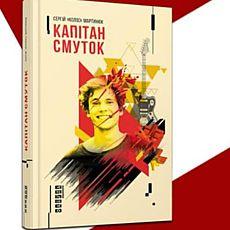 Зустріч із Сергієм Мартинюком (Фіолет) та презентація його книги «Капітан Смуток»