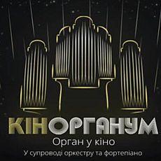 Концерт «Кінорганум»