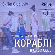 Інтерактивна гра на проявлення себе «Кораблі» (Skiller Club)