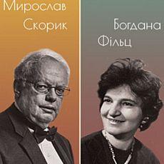 Концерт «Музичні портрети»