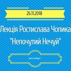 Лекція Ростислава Чопика «Непочутий Нечуй»