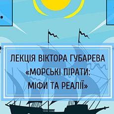 Лекція історика Віктора Губарева «Морські пірати:міфи та реалії»