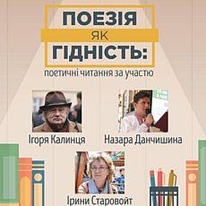 Поетичні читання за участю Ігоря Калинця, Ірини Старовойт та Назара Данчишина