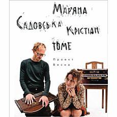 Проект Весна. Мар'яна Садовська та Крістіан Томе