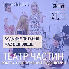 Театр частин (робота з колективним підсвідомим / Skiller Club)
