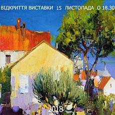 Виставка Віктора Жмака «Хорватські мотиви»
