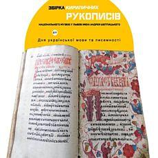Лекція «Збірка кириличних рукописів НМЛ»