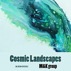 Виставка Cosmic Landscapes