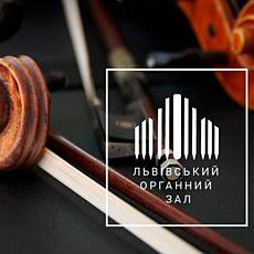Концерт на замовлення в Органному залі