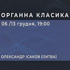 Концерт «Органна класика» Олександр Ісаков (Вільнюс)