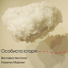 Виставка Марини Наумчук «Особиста історія»