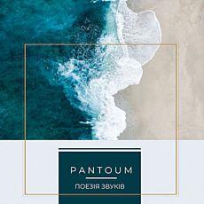 Концерт «Pantoum - Поезія Звуків»