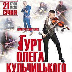 «Різдвяна Феєрія» з гуртом Олега Кульчицького