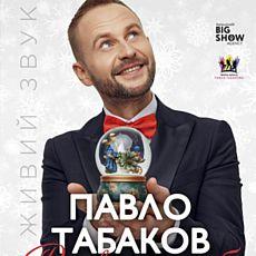Концерт «Різдво для тебе» Павла Табакова