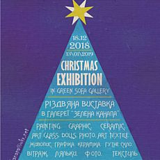 Традиційна Різдвяна виставка в «Зеленій канапі»