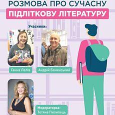 Розмова про сучасну підліткову літературу